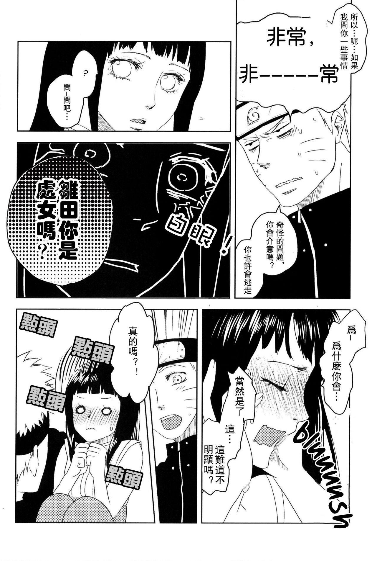 Junketsu Patience 17