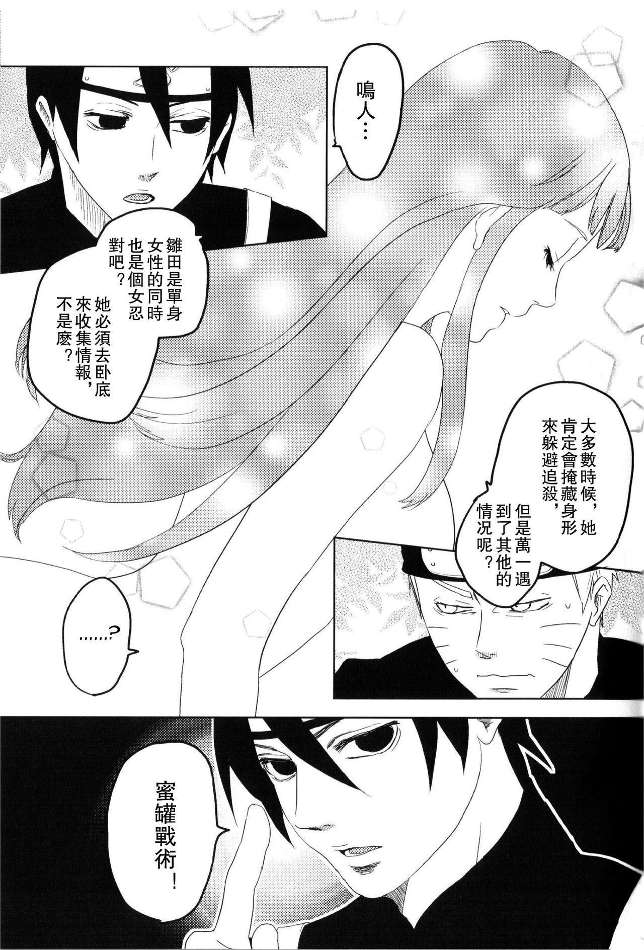 Junketsu Patience 8