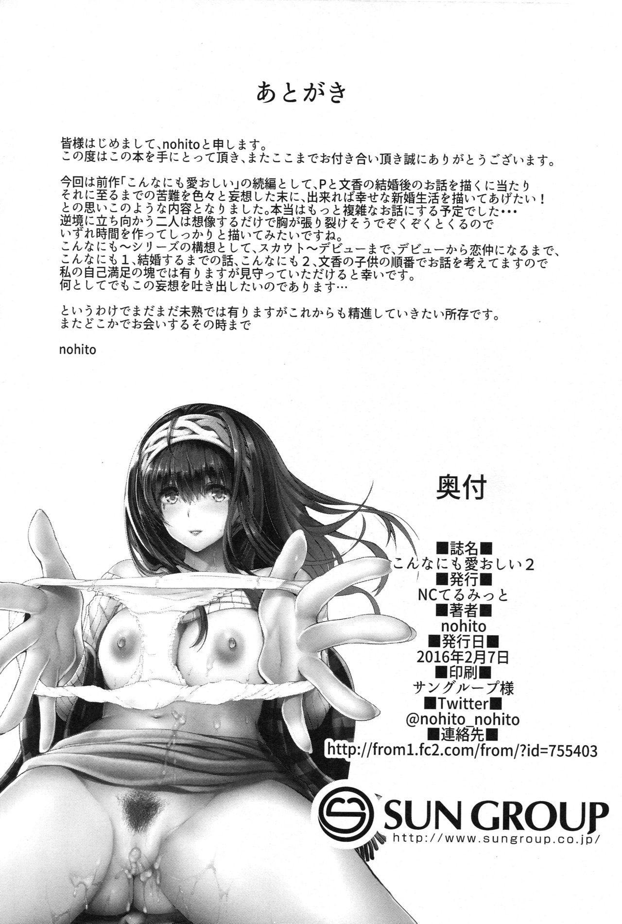 Konna ni mo Itooshii 2 24