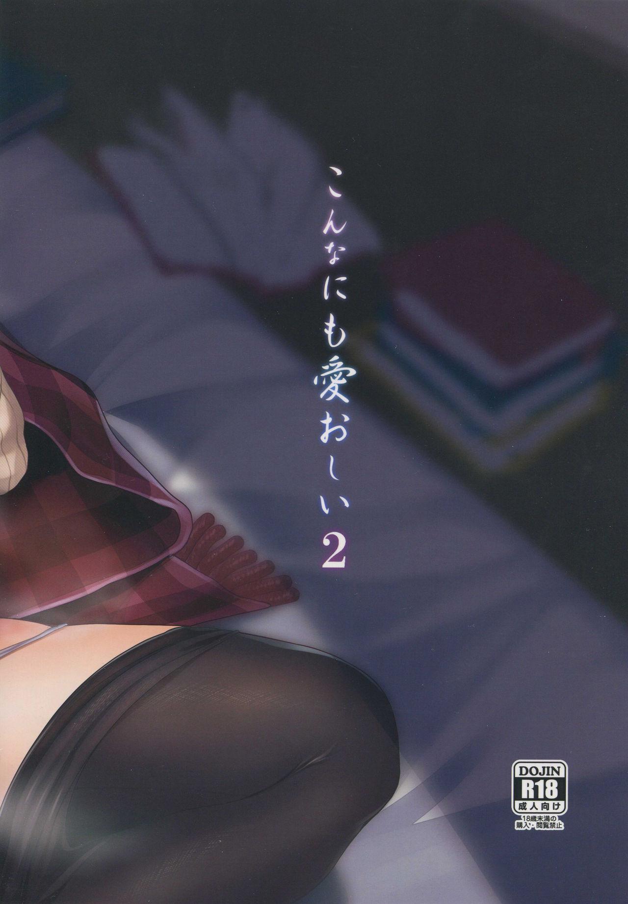 Konna ni mo Itooshii 2 25