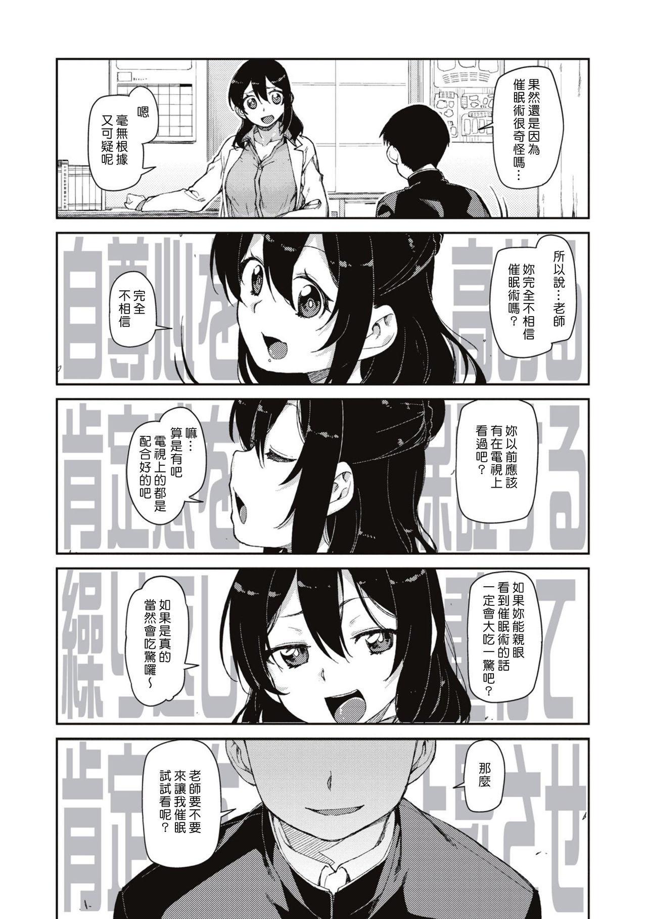 Himitsu no onedari 1