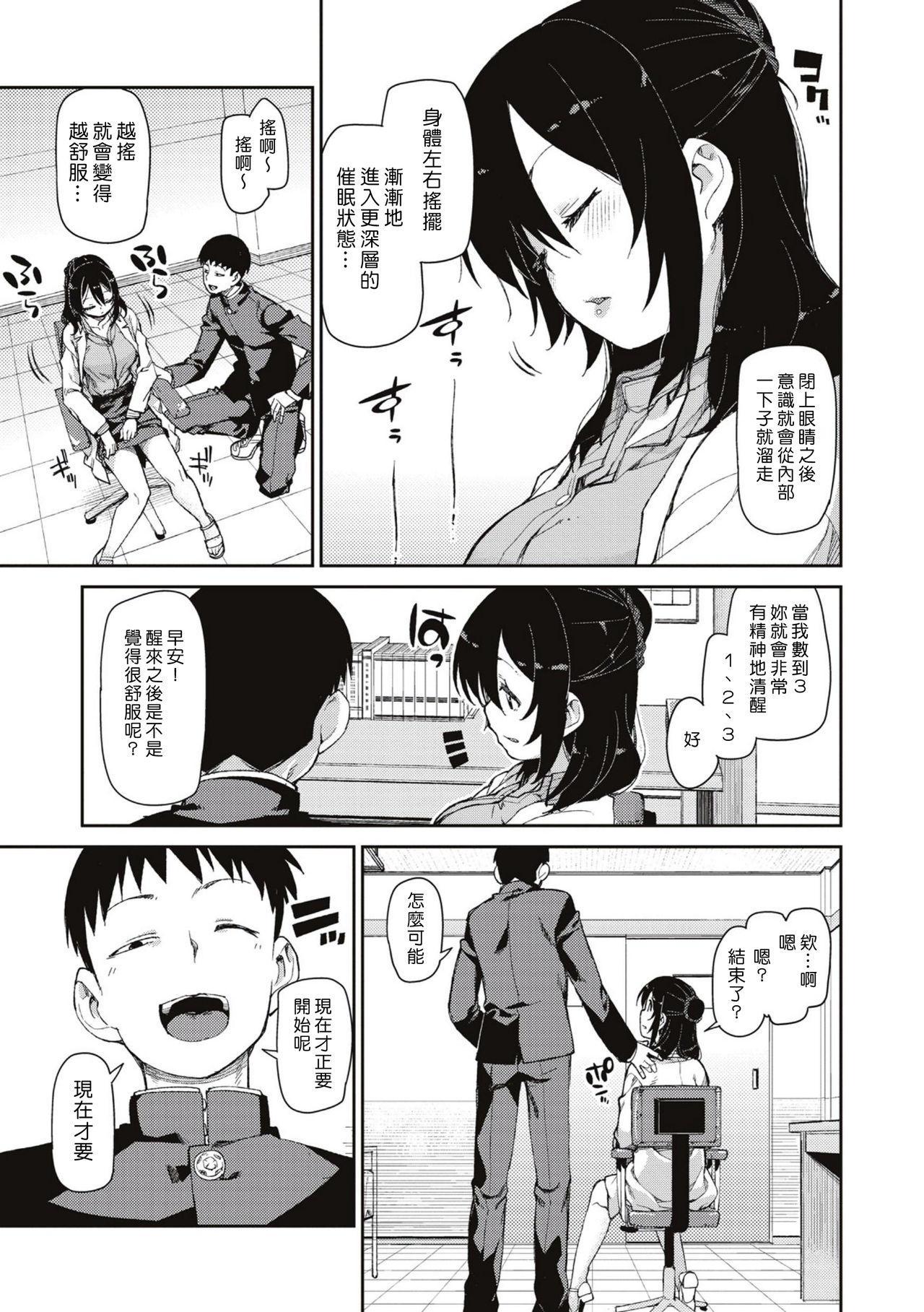Himitsu no onedari 4
