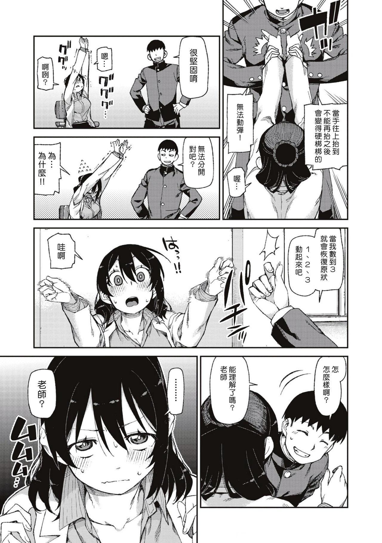 Himitsu no onedari 6