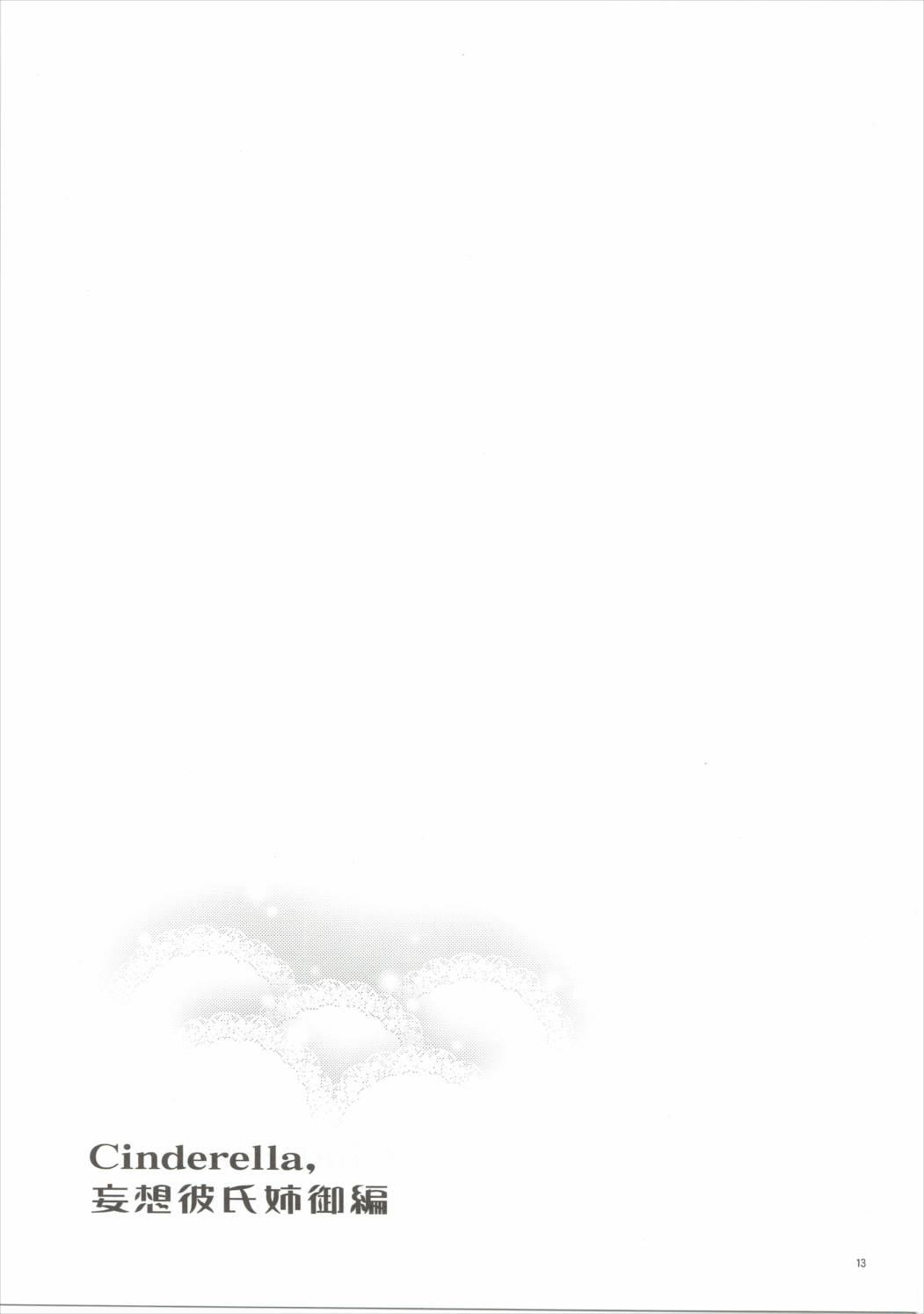 Cinderella, Mousou Kareshi Anego Hen 11