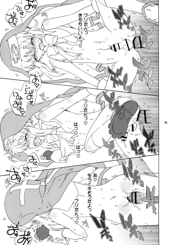 Uchi, Nandemo Shimasu kara 13