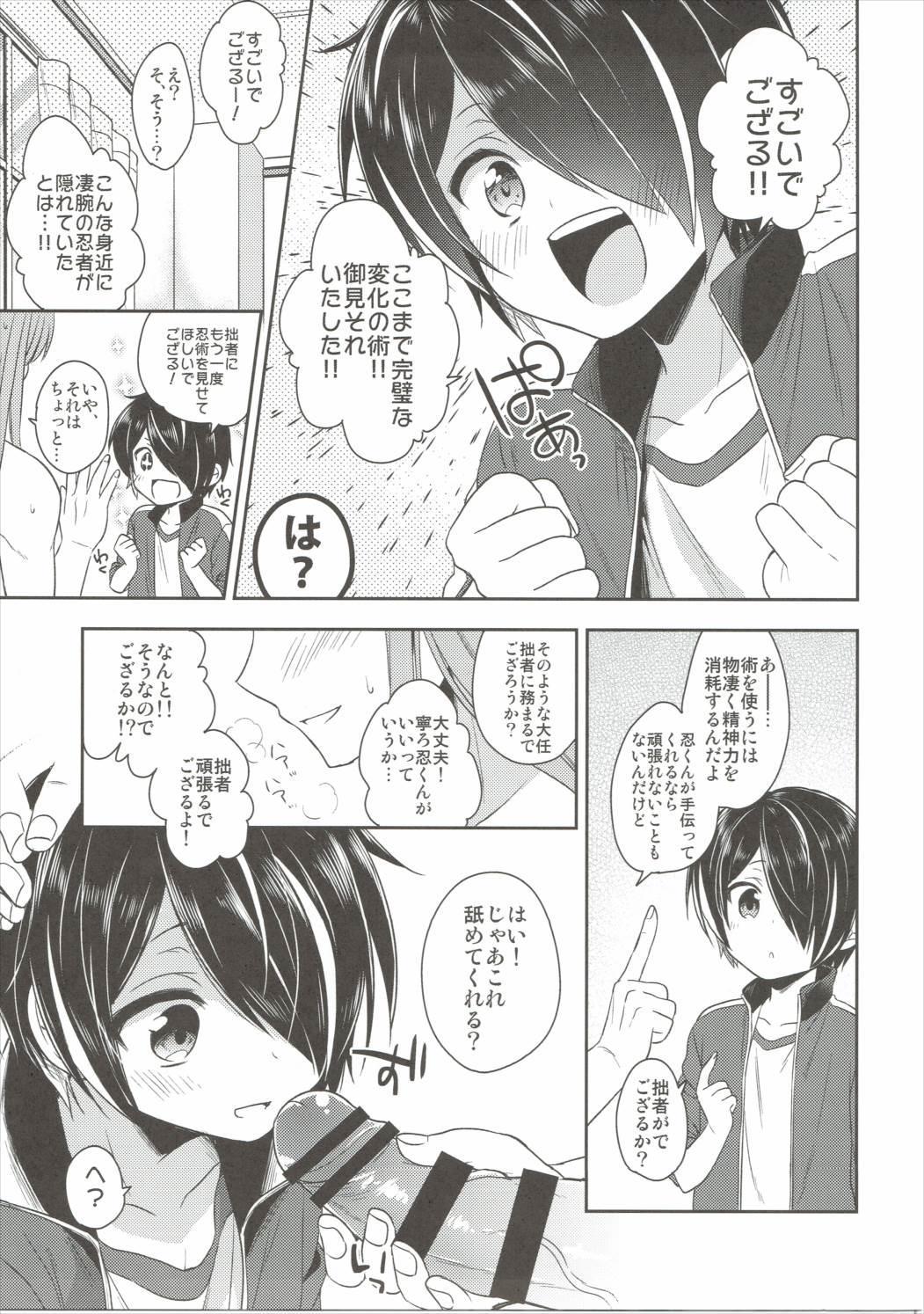 Shinobu-kun ga Kawaisugiru no ga Ikenai!! 9