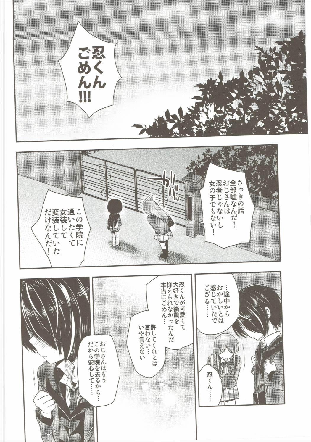 Shinobu-kun ga Kawaisugiru no ga Ikenai!! 22