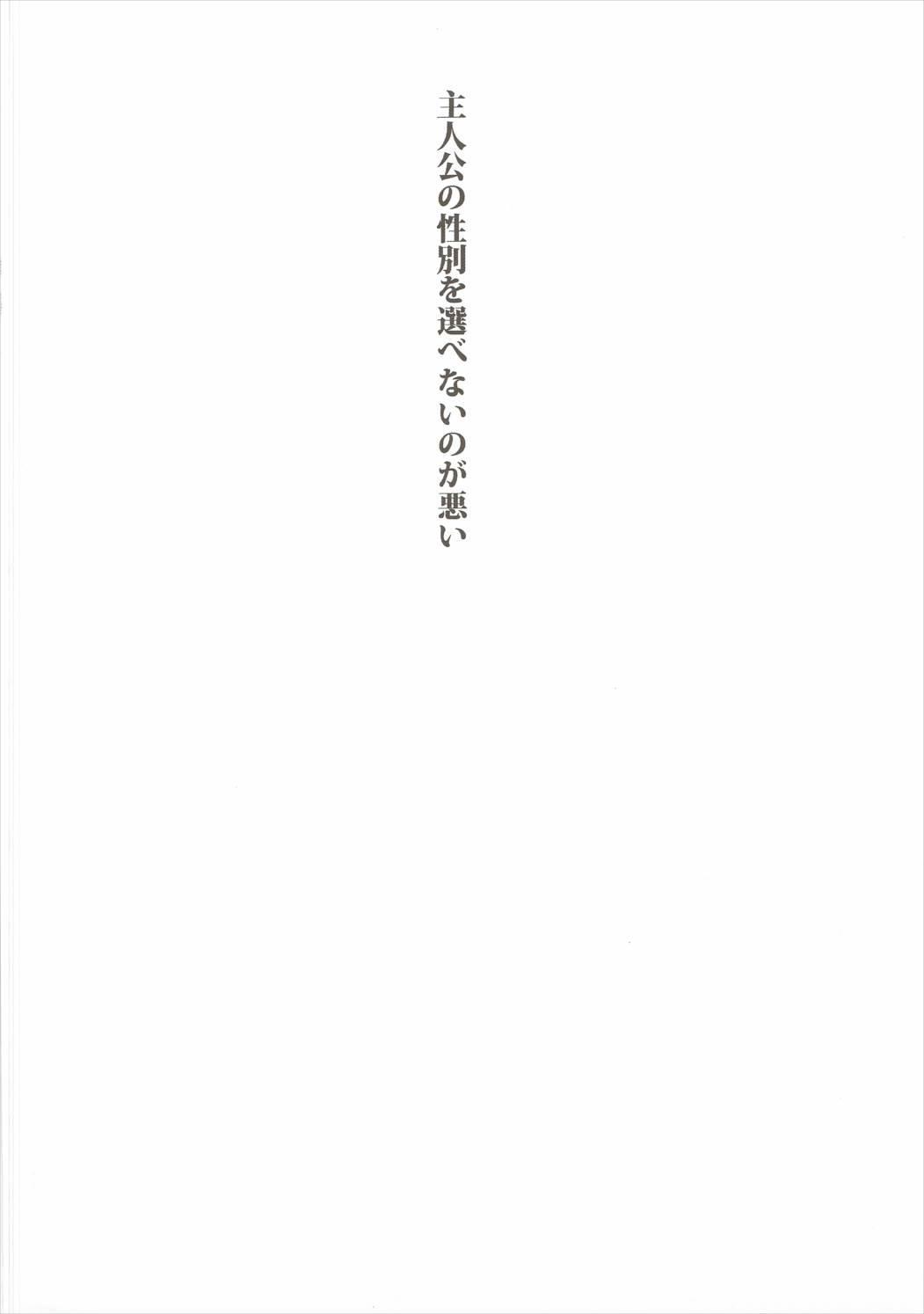 Shinobu-kun ga Kawaisugiru no ga Ikenai!! 2