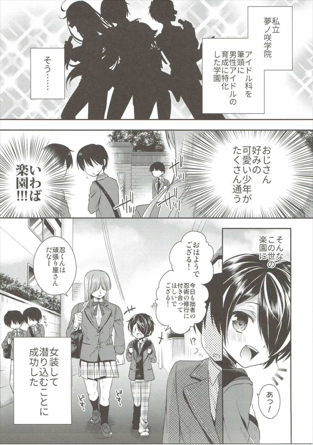 Shinobu-kun ga Kawaisugiru no ga Ikenai!! 3