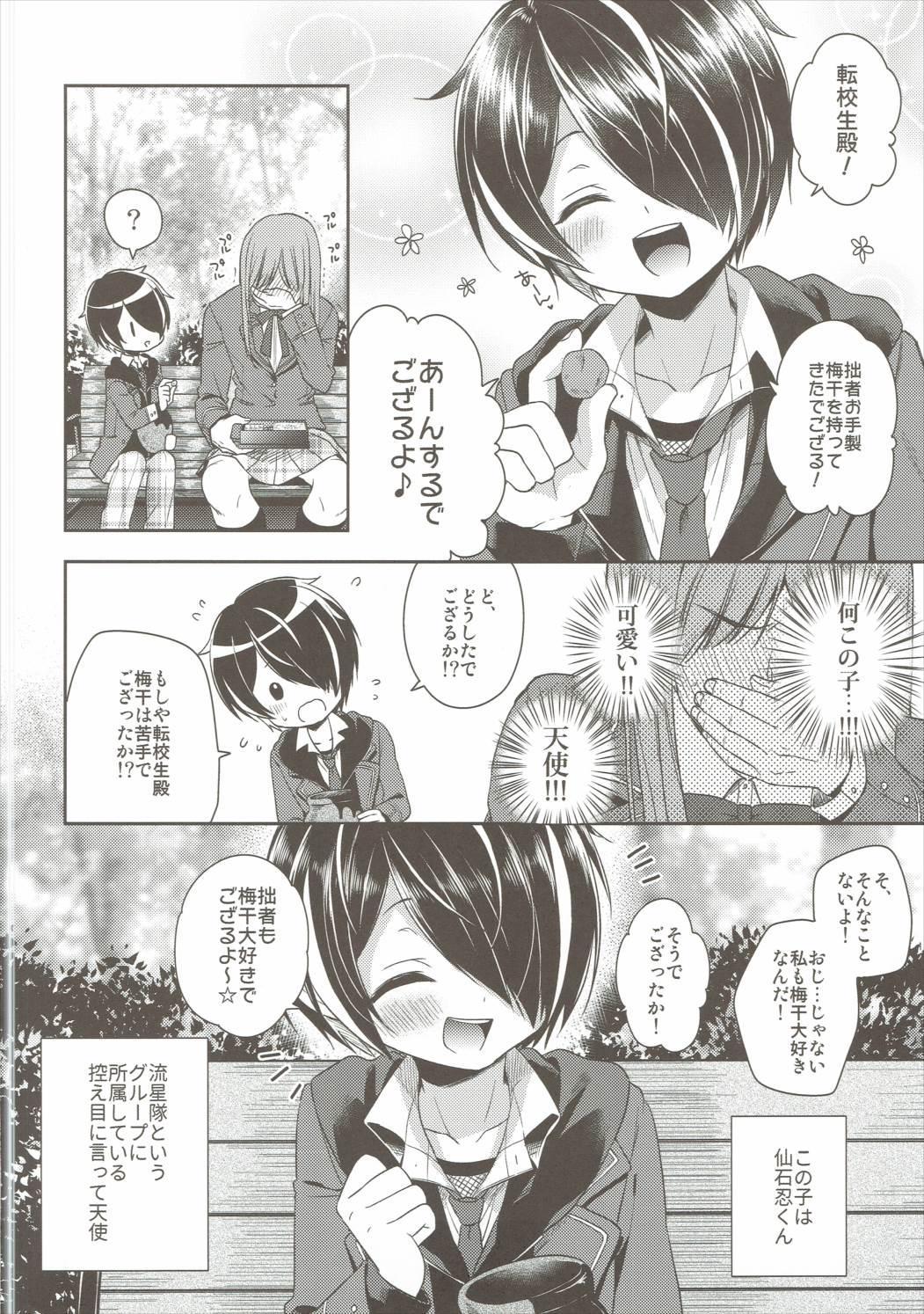 Shinobu-kun ga Kawaisugiru no ga Ikenai!! 4
