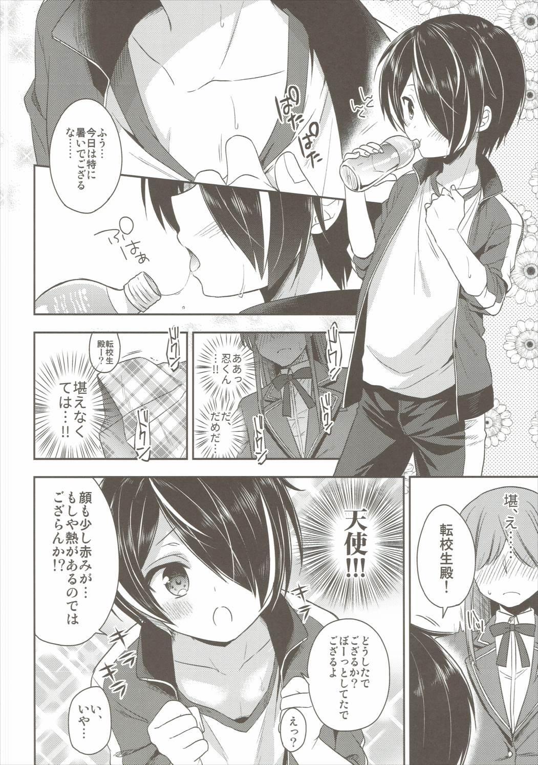 Shinobu-kun ga Kawaisugiru no ga Ikenai!! 6