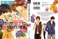 Futari no Musuko ni Nerawarete Imasu | I'm Being Targeted by My Two Sons 0