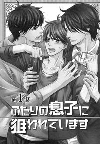 Futari no Musuko ni Nerawarete Imasu | I'm Being Targeted by My Two Sons 7