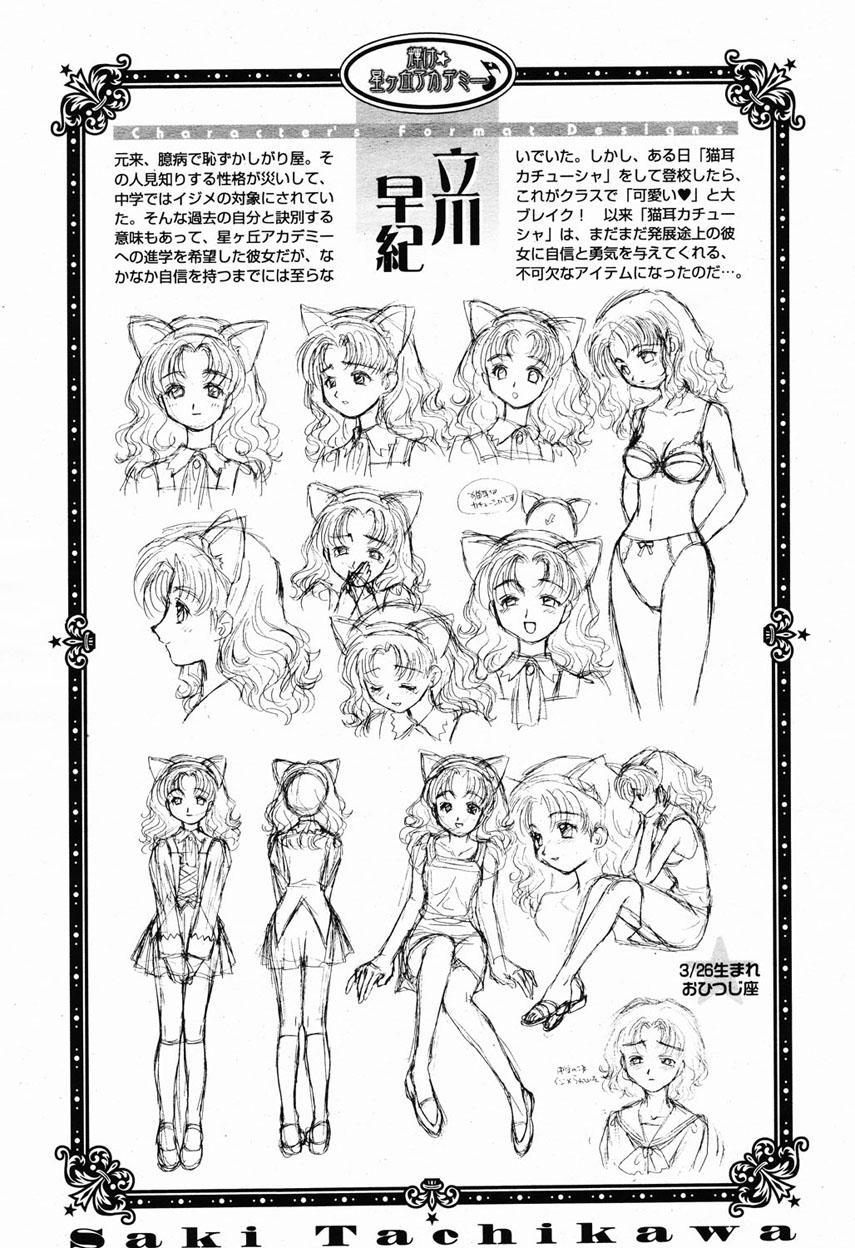 COMIC Momohime 2003-03 9