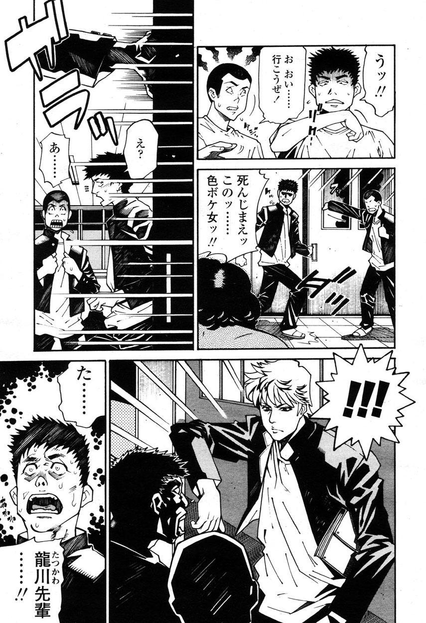COMIC Momohime 2003-03 101
