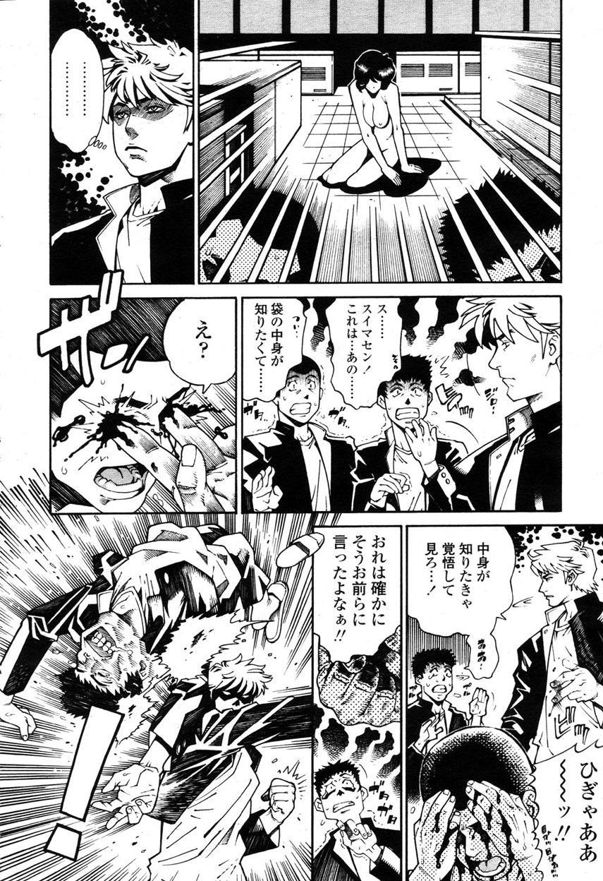 COMIC Momohime 2003-03 102
