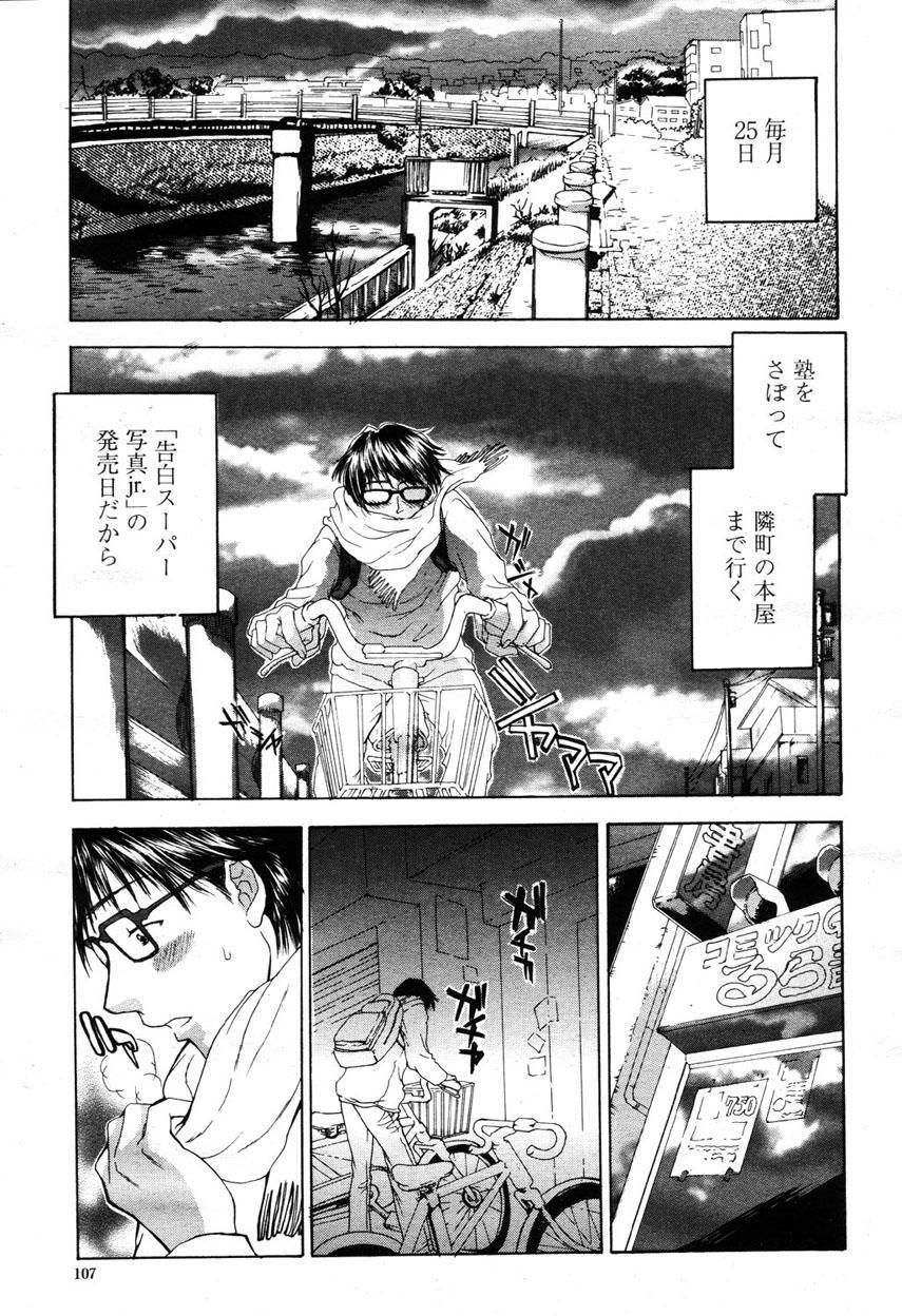 COMIC Momohime 2003-03 105