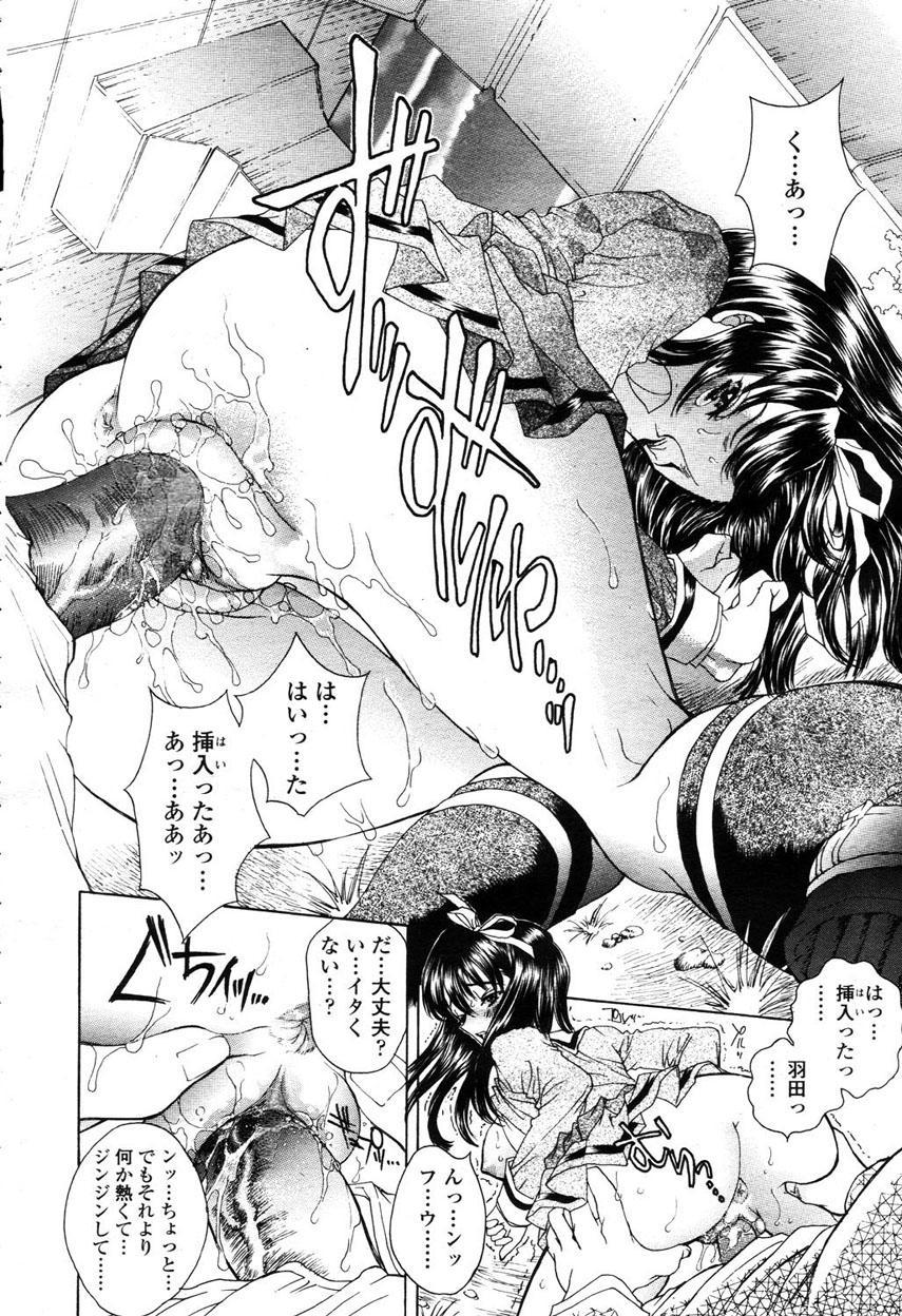 COMIC Momohime 2003-03 122