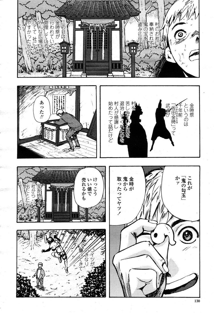 COMIC Momohime 2003-03 128