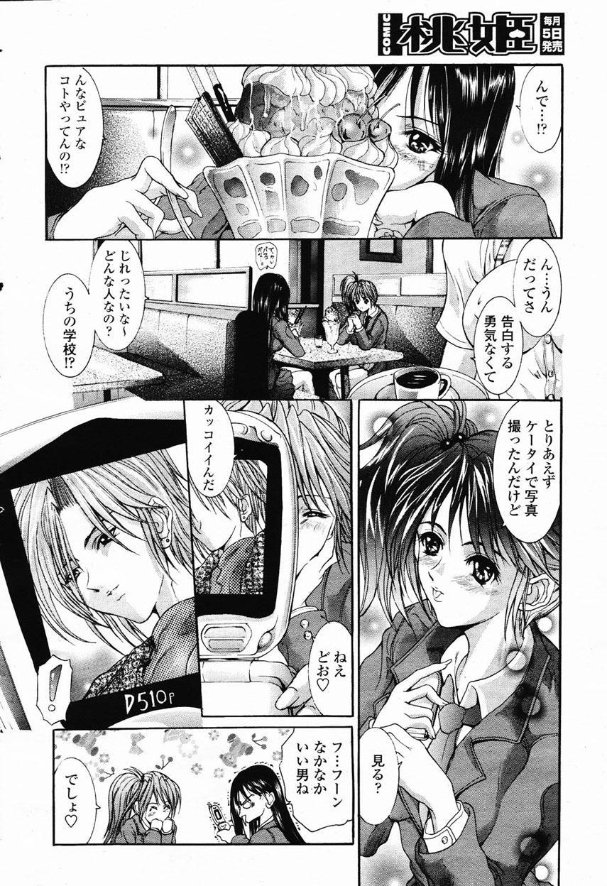 COMIC Momohime 2003-03 12