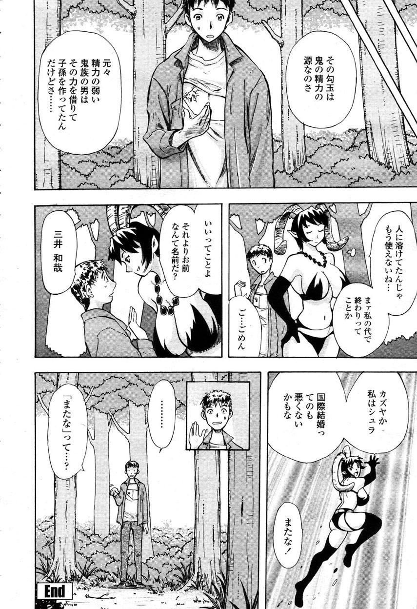 COMIC Momohime 2003-03 142