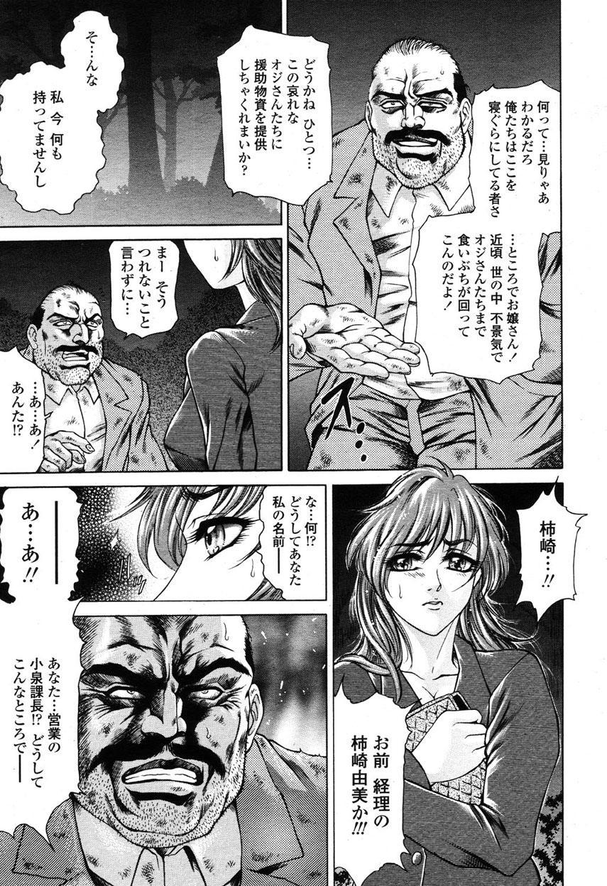 COMIC Momohime 2003-03 167