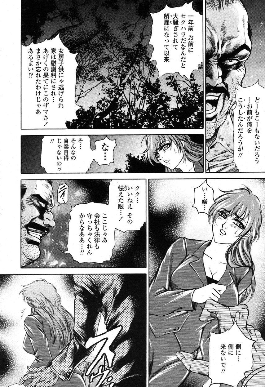 COMIC Momohime 2003-03 168