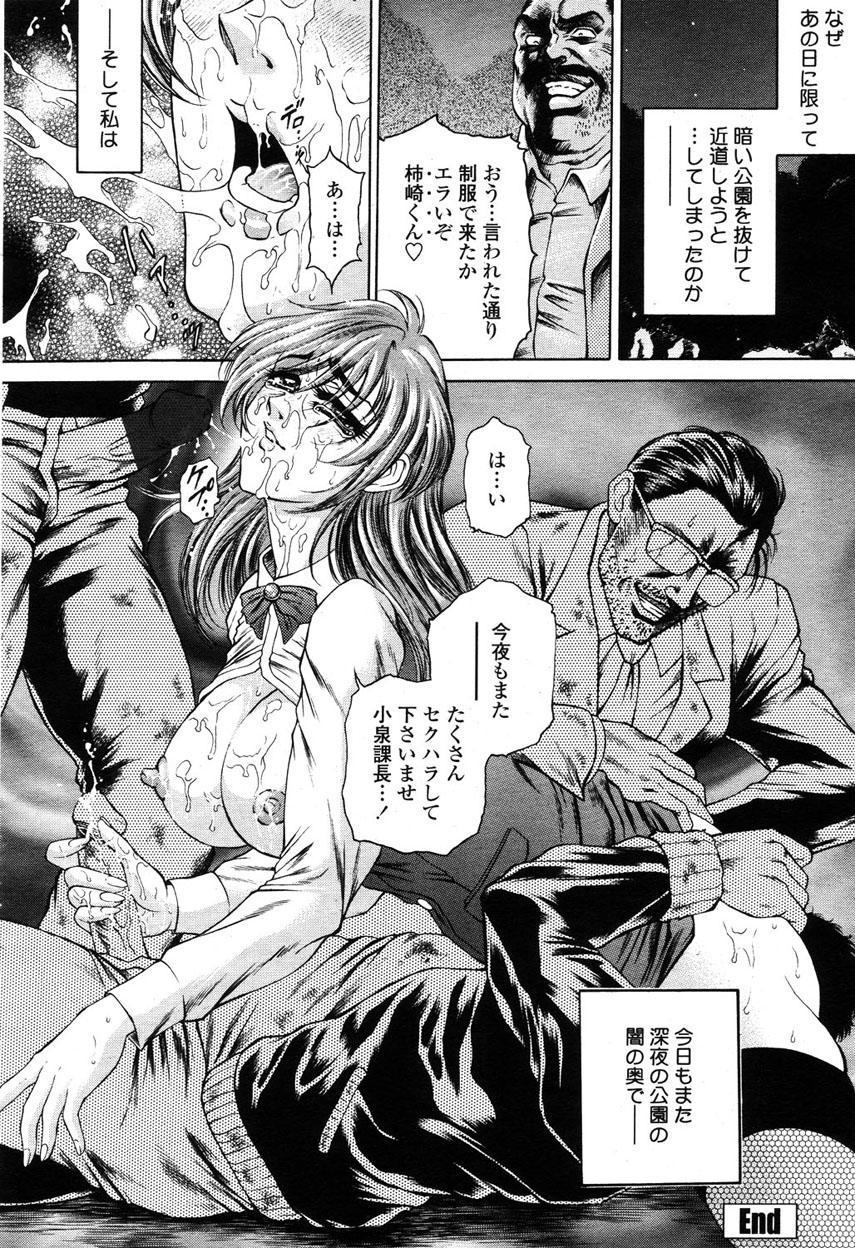 COMIC Momohime 2003-03 178