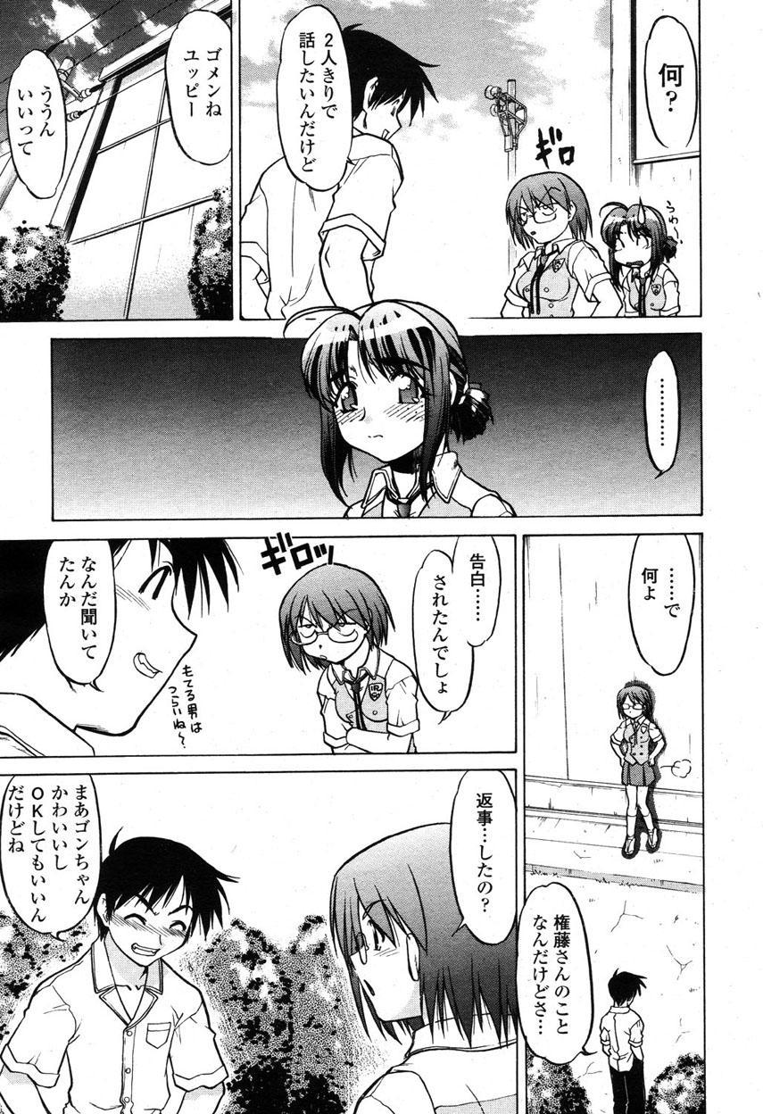 COMIC Momohime 2003-03 185