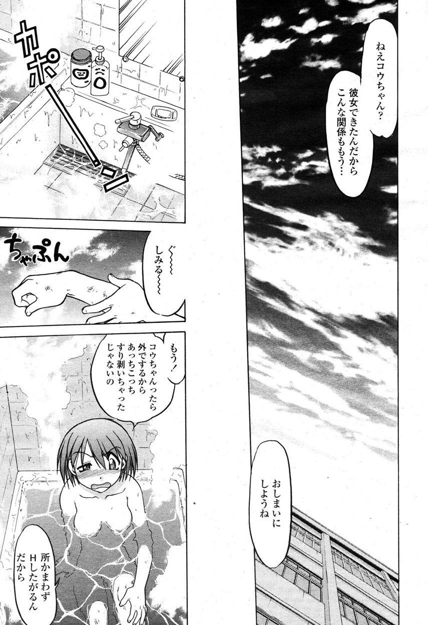 COMIC Momohime 2003-03 197