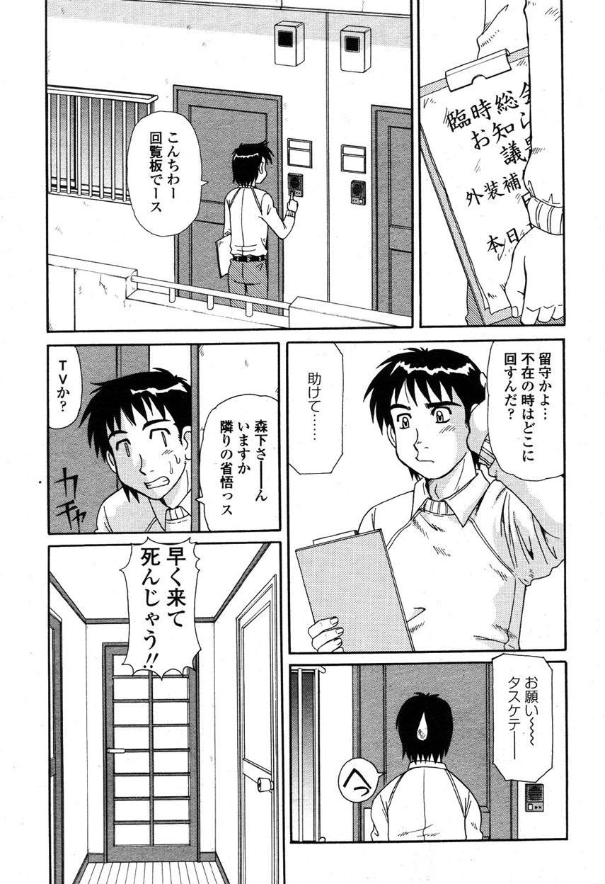 COMIC Momohime 2003-03 199