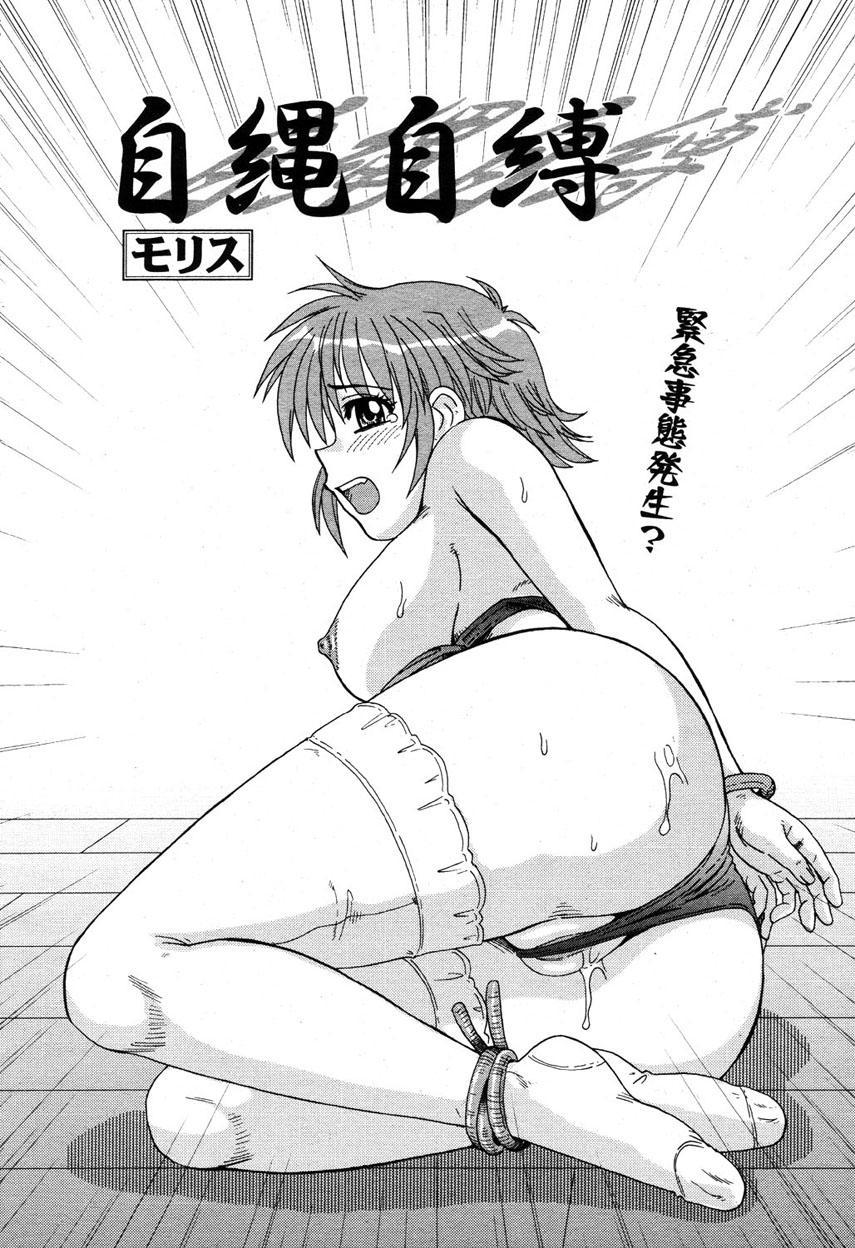 COMIC Momohime 2003-03 200