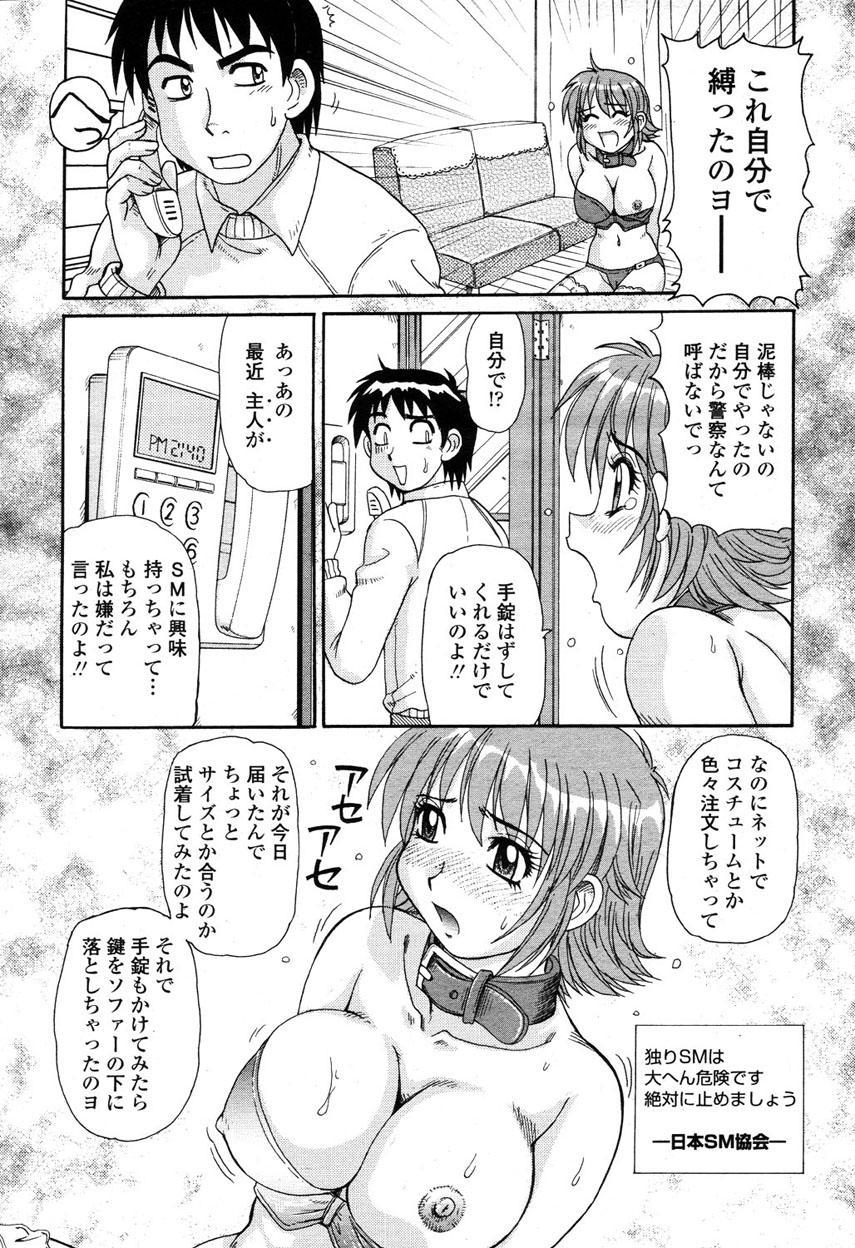 COMIC Momohime 2003-03 202