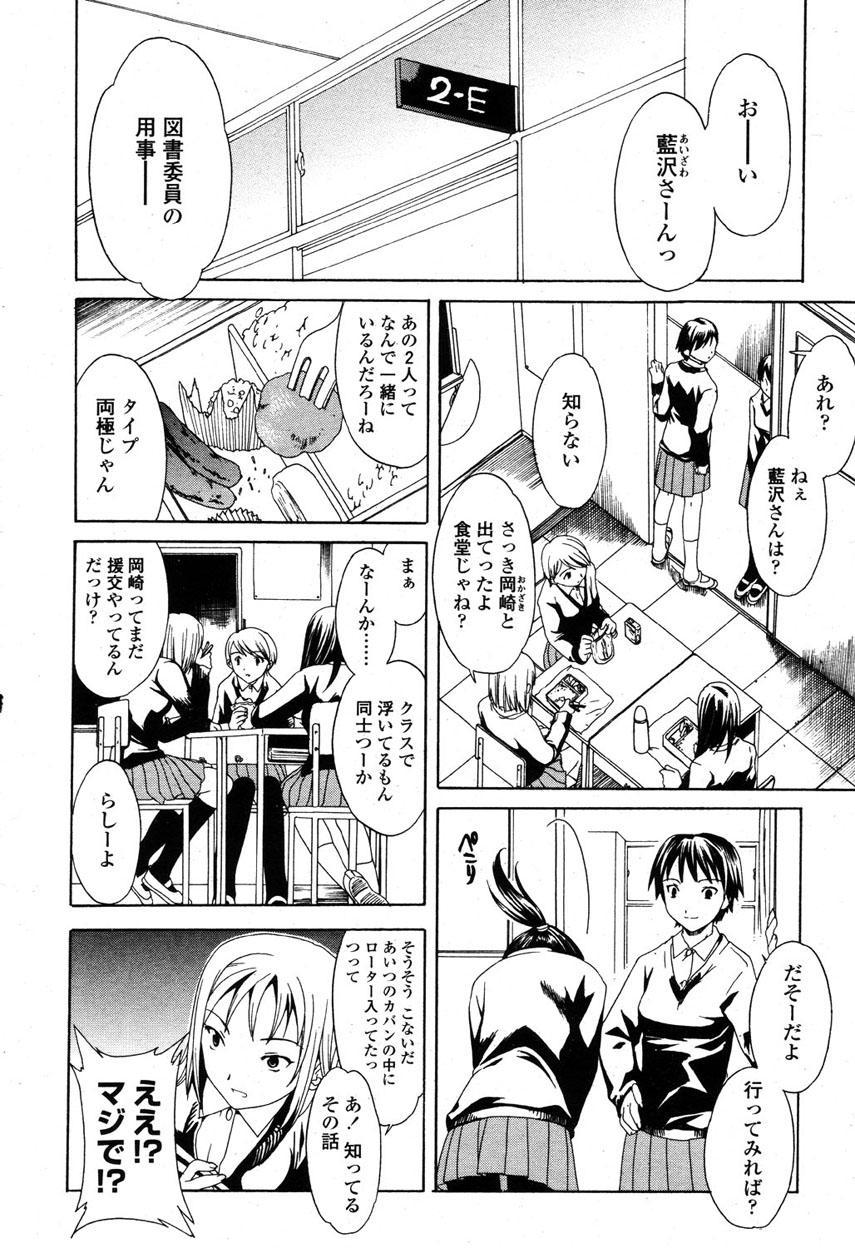 COMIC Momohime 2003-03 216