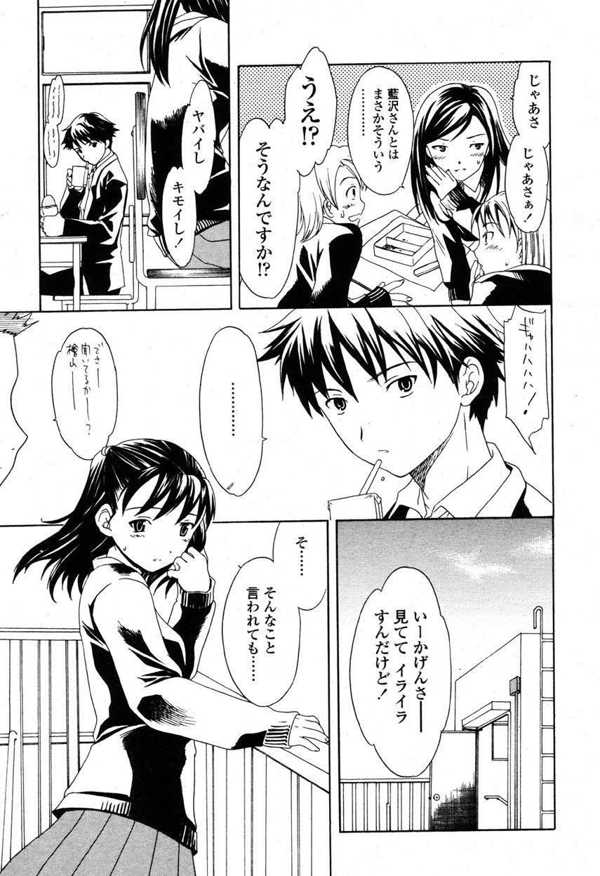 COMIC Momohime 2003-03 217