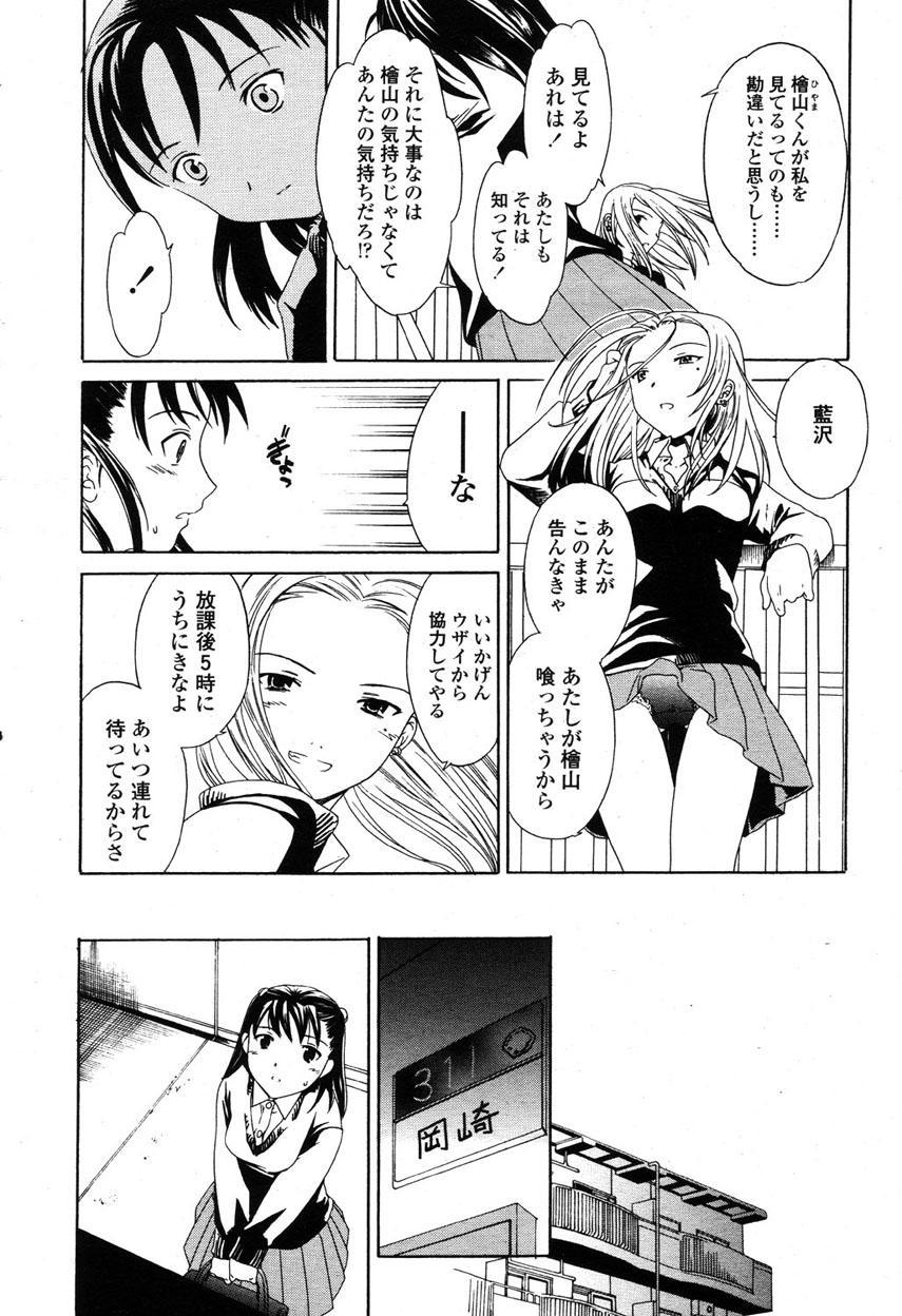 COMIC Momohime 2003-03 218