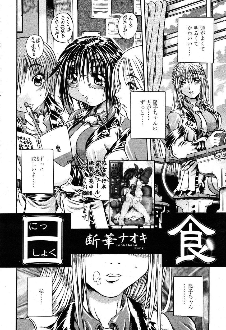 COMIC Momohime 2003-03 232