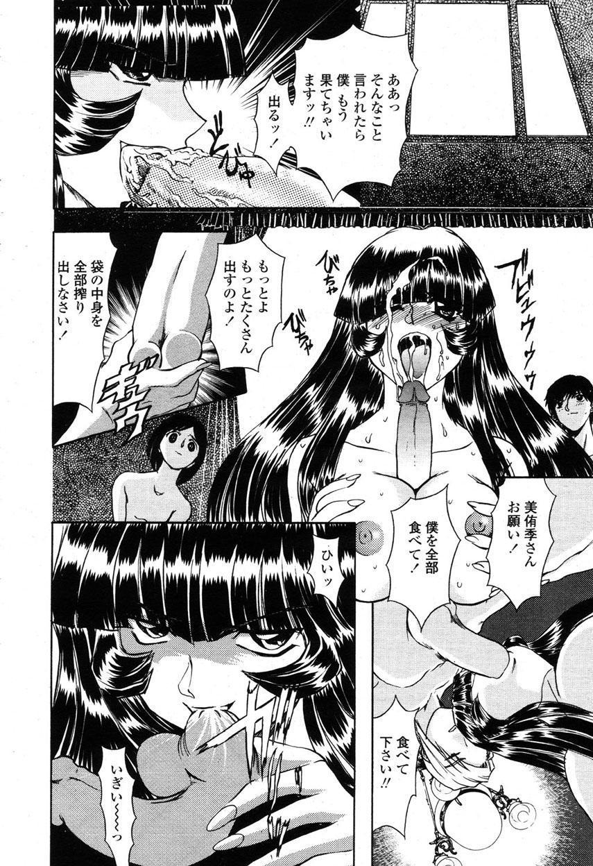 COMIC Momohime 2003-03 256