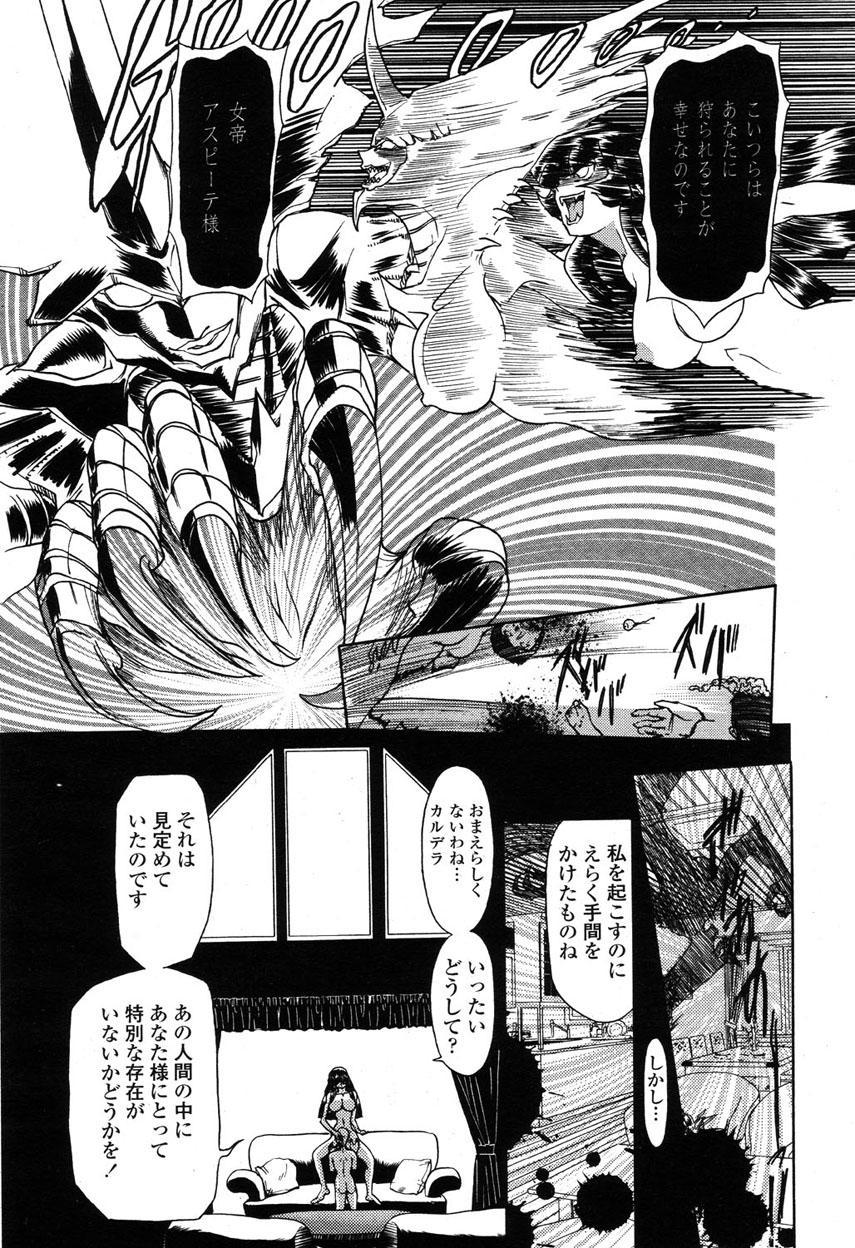 COMIC Momohime 2003-03 265