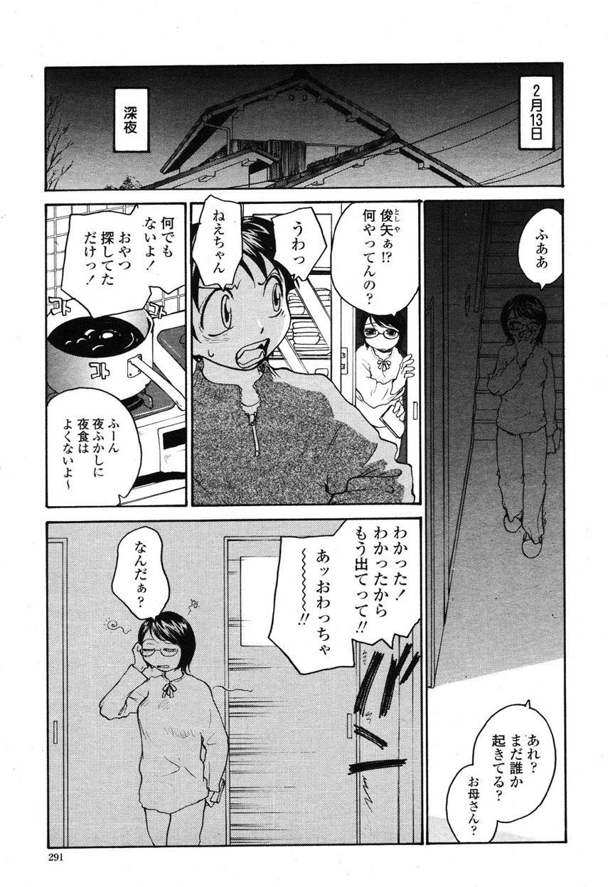 COMIC Momohime 2003-03 289