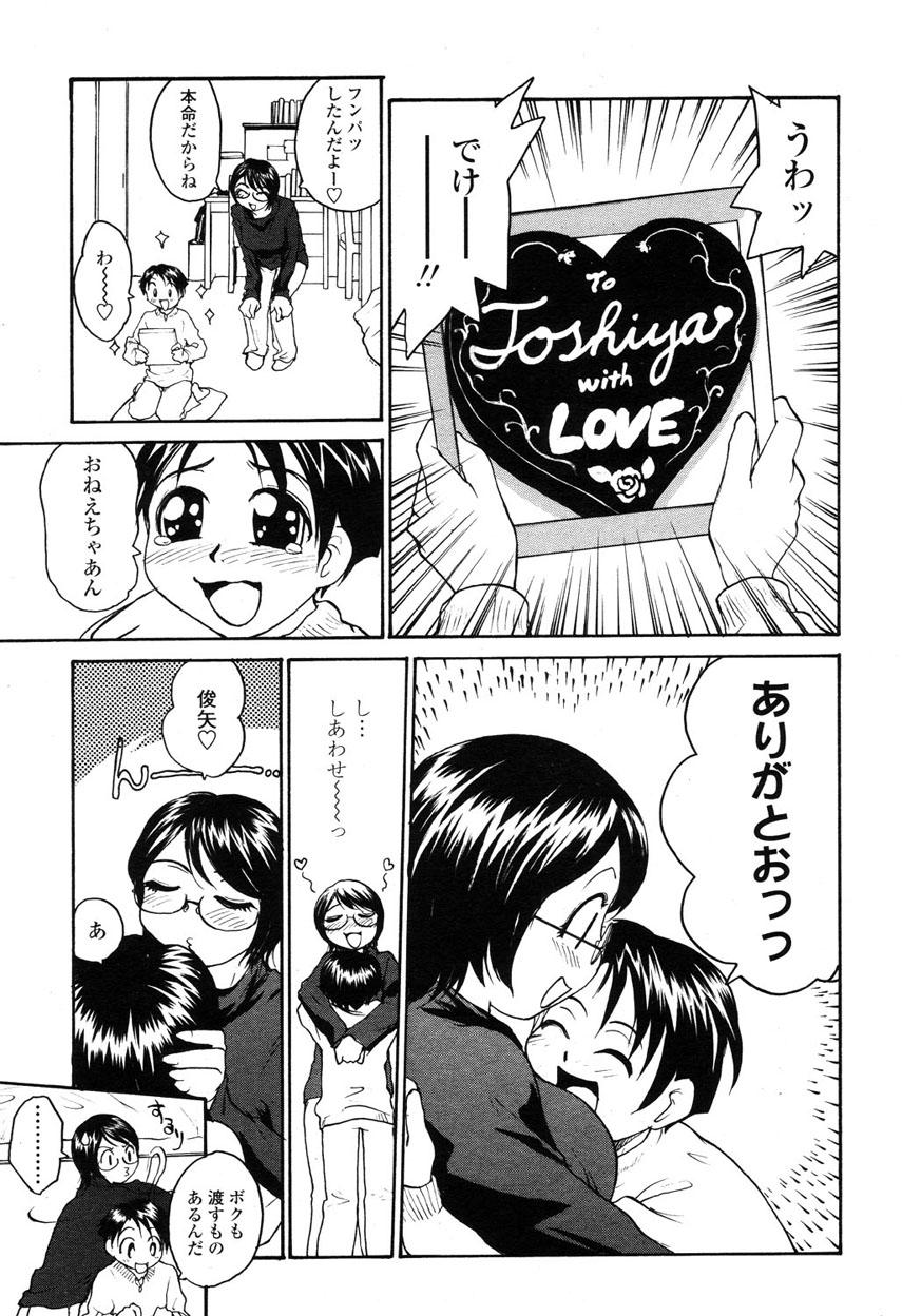 COMIC Momohime 2003-03 291