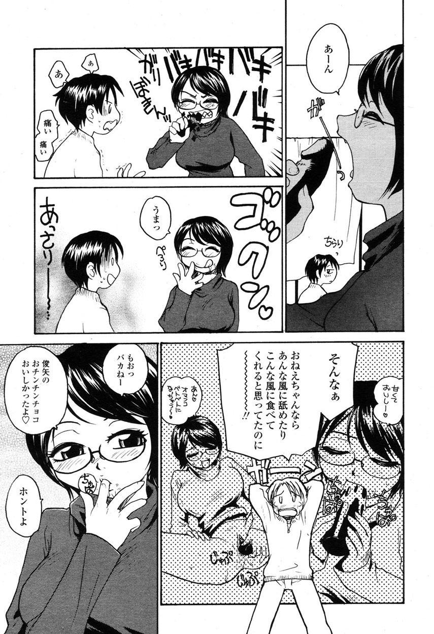 COMIC Momohime 2003-03 293