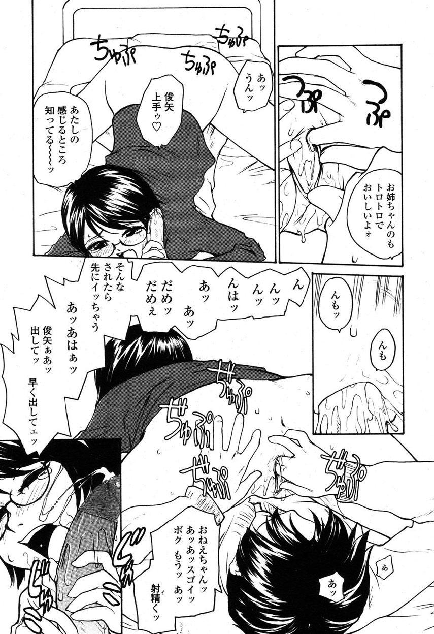 COMIC Momohime 2003-03 297