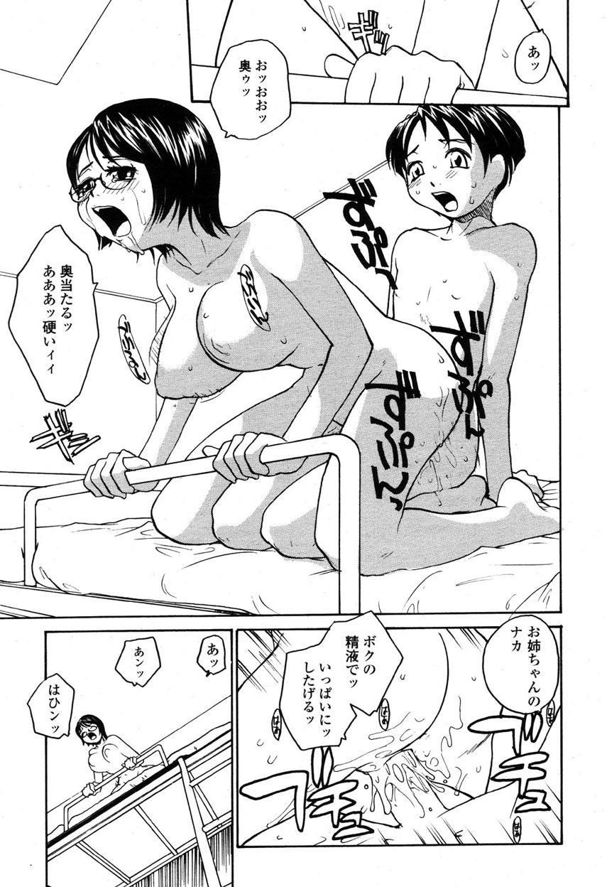 COMIC Momohime 2003-03 303