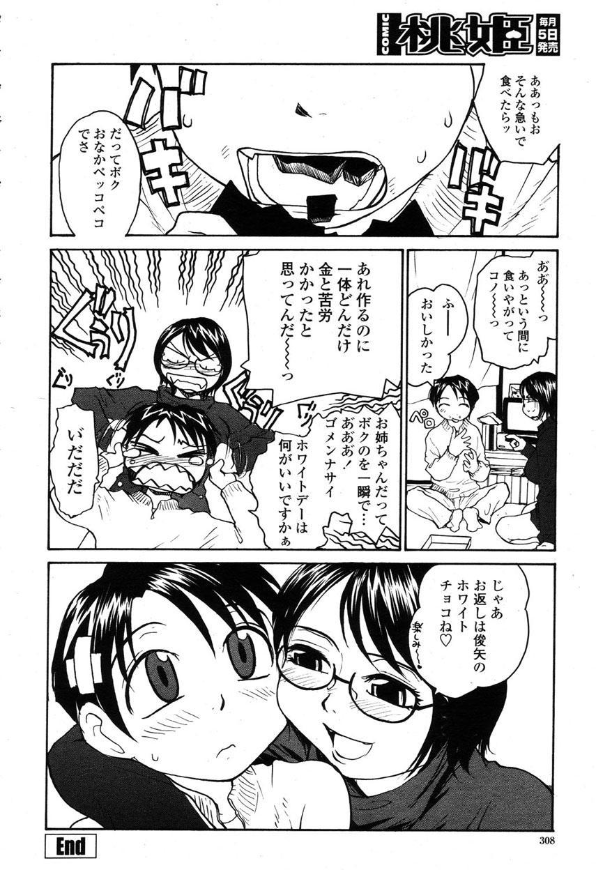 COMIC Momohime 2003-03 306