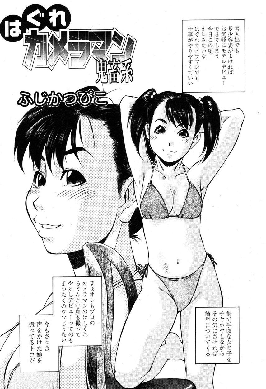 COMIC Momohime 2003-03 307