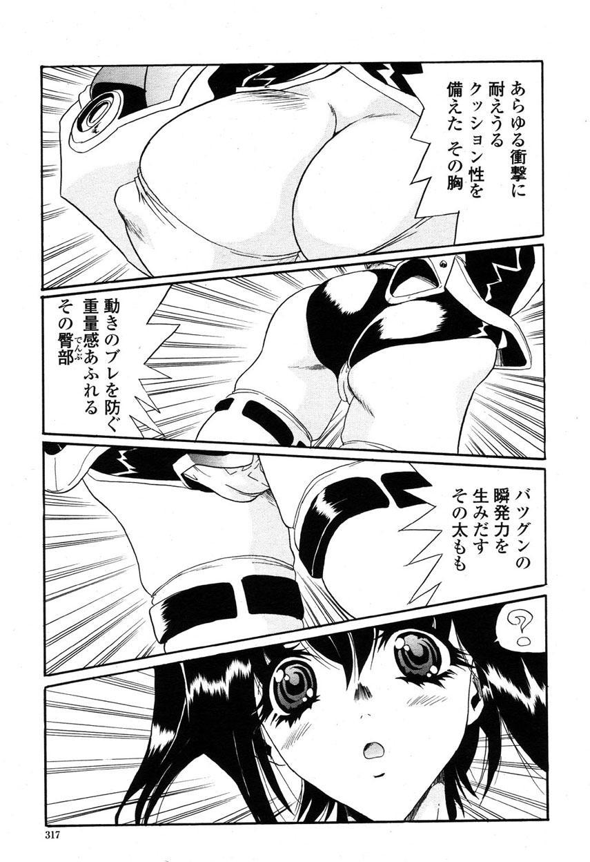 COMIC Momohime 2003-03 315