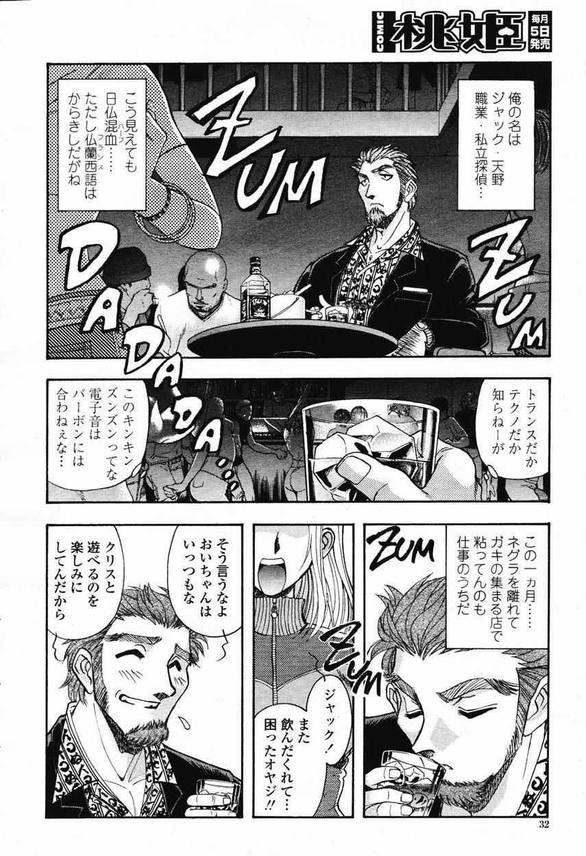 COMIC Momohime 2003-03 32