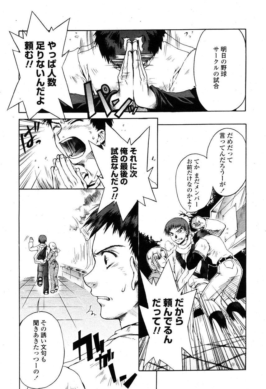 COMIC Momohime 2003-03 339