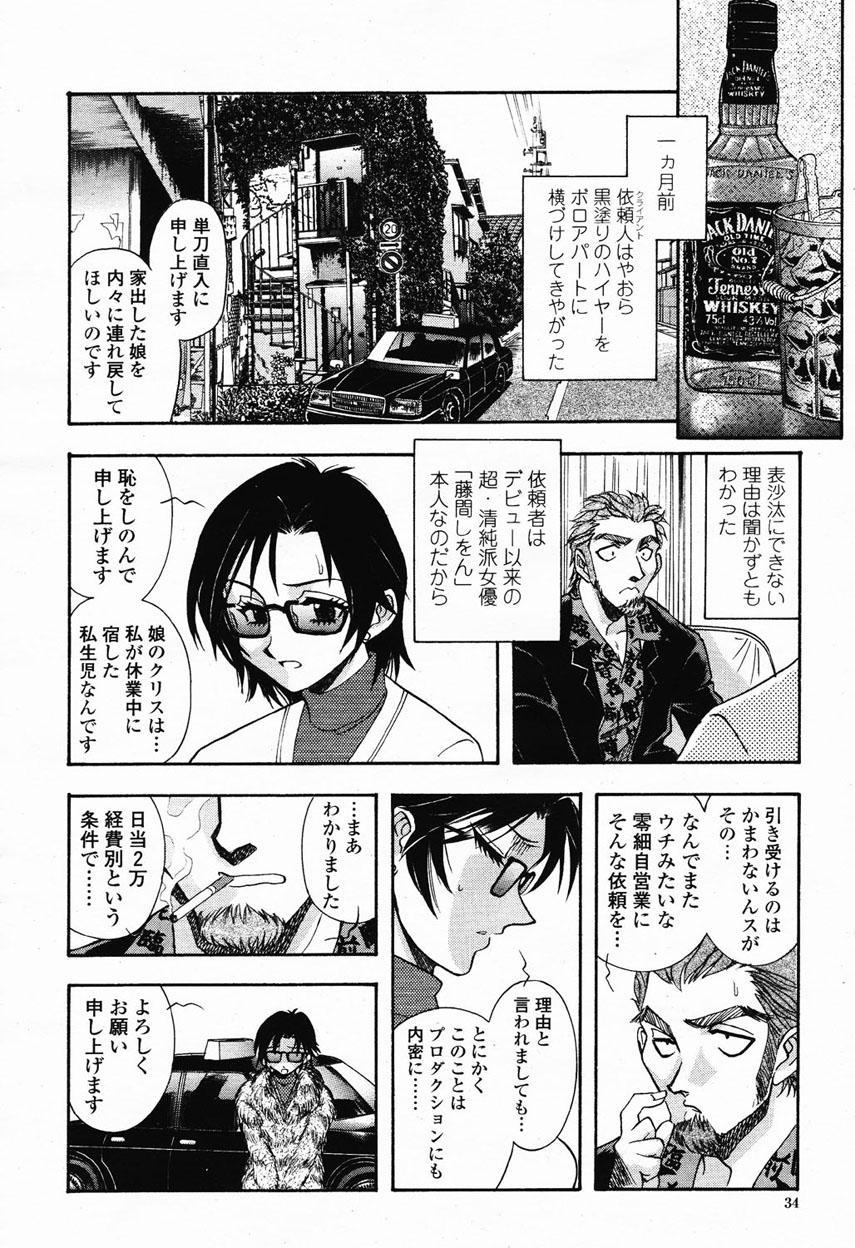 COMIC Momohime 2003-03 34